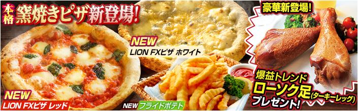 ヒロセ通商食料品キャンペーン
