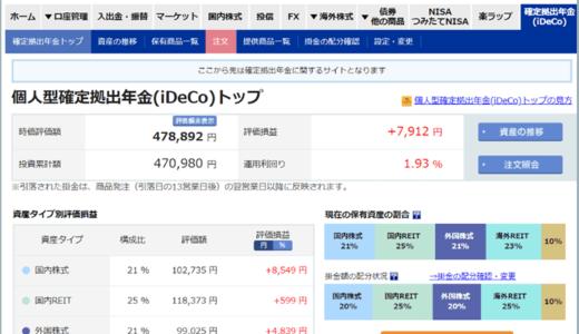 楽天証券の個人型確定拠出年金「iDeCo」を徹底解説
