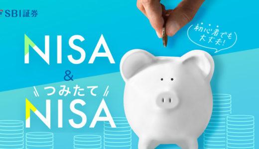 SBI証券の少額投資非課税制度「NISA」を徹底解説