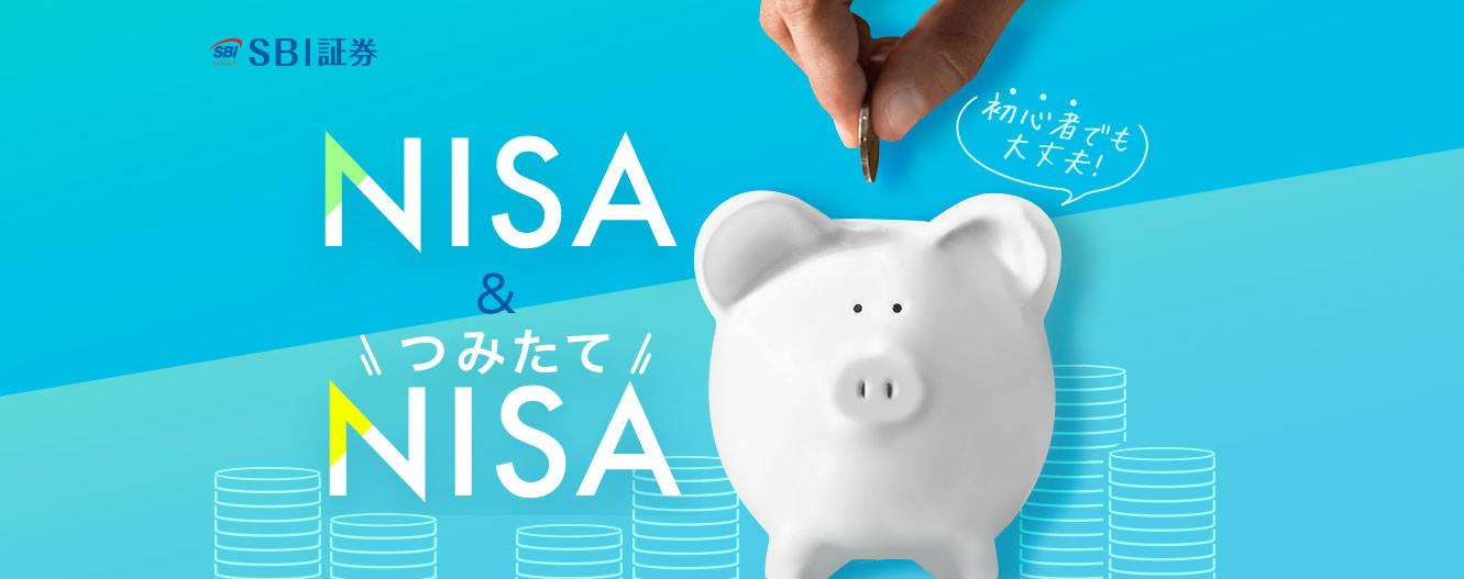 SBI証券NISA