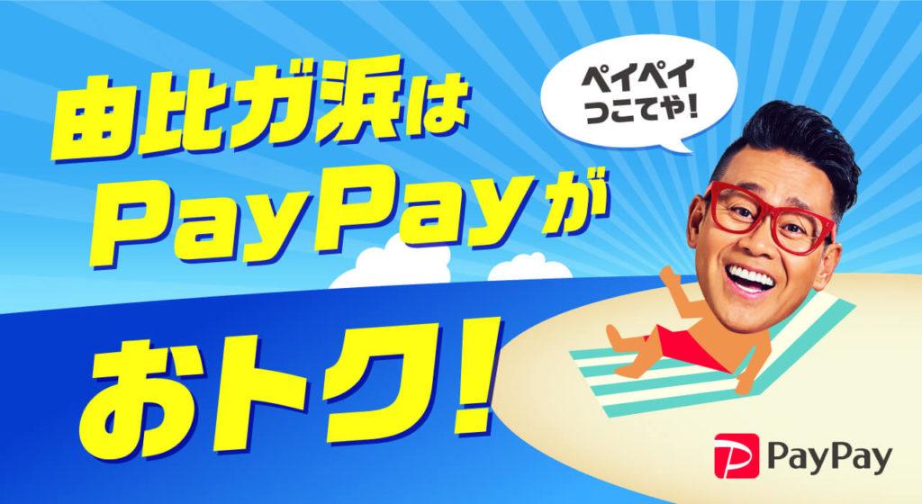 paypayが海の家で使える